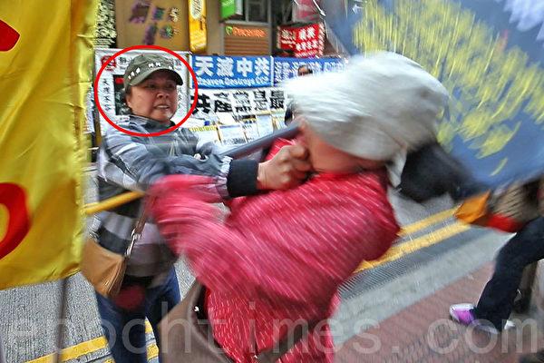 3月22日星期六,身穿便服的青关会女成员陶桂香(红圈中)挥拳殴打法轮功学员(右),并把她推倒在地,其后再作势倒地假装昏倒,试图栽赃法轮功学员。(潘在殊/大纪元)