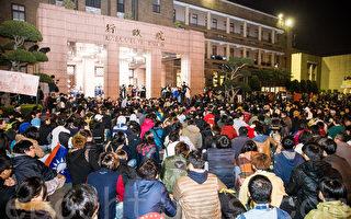 台灣學生占領行政院遭暴力驅離 馬政府遭各界譴責