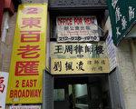 2012年底聯邦調查人員突襲曼哈頓唐人街,位于華埠東百老匯街上的2號和11號兩棟樓被封。圖為2012年12月18日突襲日被查封的一座律師樓。 (蔡溶/大紀元)