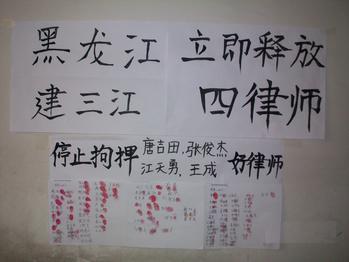 2014年3月24日,山東百餘民眾簽名聲援四律師,譴責黑龍江建三江當局的非法拘押。(大紀元)