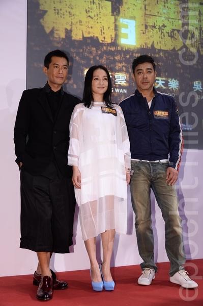 古天樂、劉青雲、周迅一起宣傳《竊聽3》。(宋祥龍/大紀元)