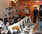學聯大約十名代表在台北經濟文化辦事處門外示威,要求台北政府停止暴力對待示威學生。(蔡雯文/大紀元)
