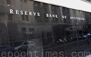澳洲儲備銀行再次警告不要放寬房貸標準