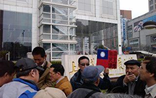組圖:上海市政府前二千人聚集 驚現青天白日旗