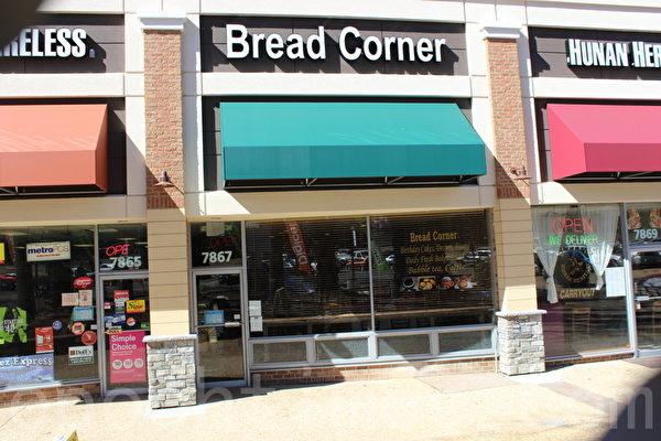 天一烘焙坊(Bread Corner)。(攝影:簡然/大紀元)