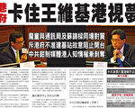 香港立法会资讯科技委员会召开特别会议,讨论香港电视网络开台风波。王维基首度与通讯局、通讯办及商务及经济局局长苏锦梁就流动电视同场对质。(潘在殊/ 大纪元)