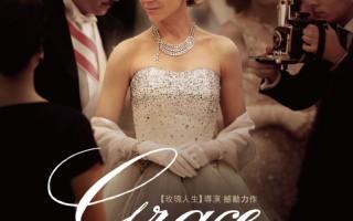 《为爱璀璨》聚焦传奇王妃的心灵成长