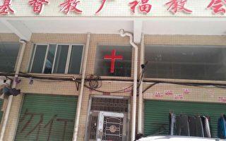 廣州、深圳及惠州家庭教會遭警方逼遷