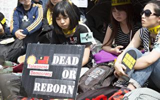 外媒:10万台湾民众反服贸 拒中共借经济入侵