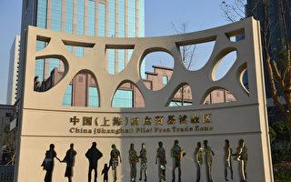 王赫:中共当局称扩大金融开放 愚弄国际社会