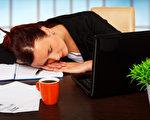 高知人群更易變為工作狂。工作過勞不僅危害身體健康,還會破壞親情關係。(Fotolia)