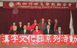 中文比賽27日登場 千人將聚阿凱迪亞高中