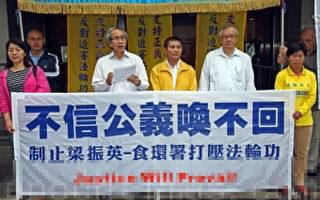 香港法輪功控港府食環署案正式開庭