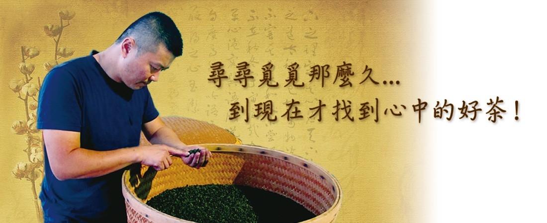 台灣老茶如何辨別?老爺兩教你四訣