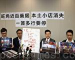 香港調查指大陸自由行遊客增,本土商店已逐漸消失。(潘在殊/大紀元)