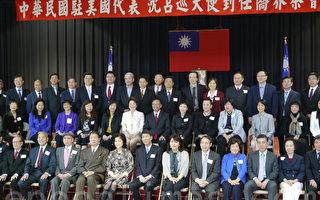 台湾驻美新任代表沈吕巡会见侨胞