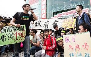 親共臺媒中天遭包圍 群眾抗議「假新聞」