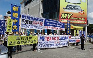 组图:马国大游行声援三退勇士 根除共产残留毒素