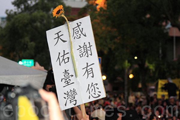 4月10日下午六点,太阳花学运正式撤出立法院,进入济南路会场,图为外场学生公民感谢学运的参与者。(罗正恒/大纪元)