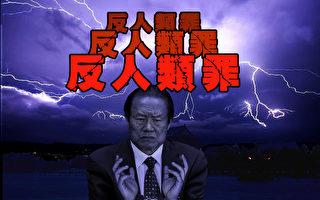 周永康不认罪江泽民反扑 习被激怒抓军中大鳄