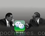 江澤民周永康暗控騰訊 QQ和微信不安全