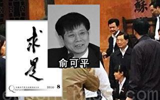 胡锦涛露出政治理念后 党刊抛出民主话题