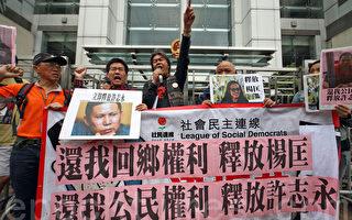 香港政黨促釋放許志永和楊匡 結束中共暴政