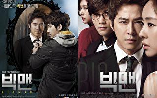《BIG MAN》公開海報 姜至奐角色引關注
