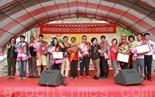 泰安鄉長柯武勇(右10)表揚8個村的優秀青年。(許享富/大紀元)