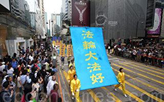 香港紀念4.25遊行 民眾感佩法輪功「中國的希望」