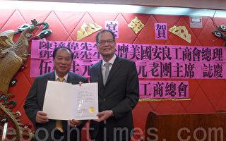 鄧錦源榮膺美國安良工商總會新總理