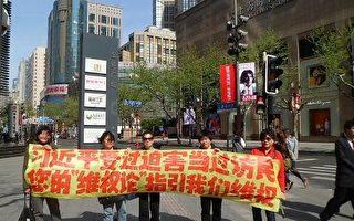 投書:上海訪民拉習近平橫幅控訴上海幫
