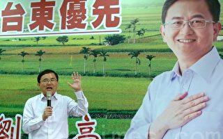 改变政治板块 刘櫂豪参选台东县长