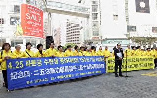 """""""4.25""""十五周年 韩国法轮功学员披露真相"""