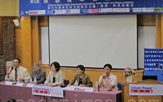 台北青年领袖研习营 法轮功应邀谈中共迫害