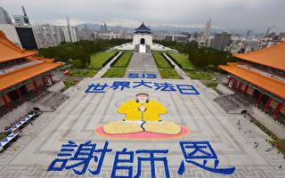 世界法轮大法日将至 台6千法轮功学员排图像谢师恩