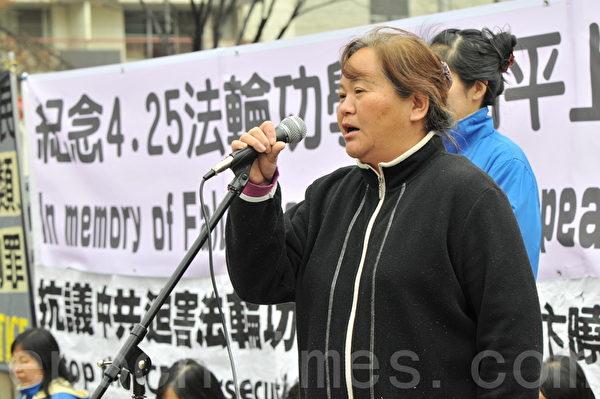 法轮功学员余华女士在集会上呼吁中领馆里的官员认清当前形势,为自己选择未来。(吴伟林/大纪元)