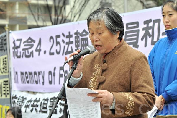 黄金玲女士在集会上讲述了自己的女儿陈英华反迫害的经历。(吴伟林/大纪元)