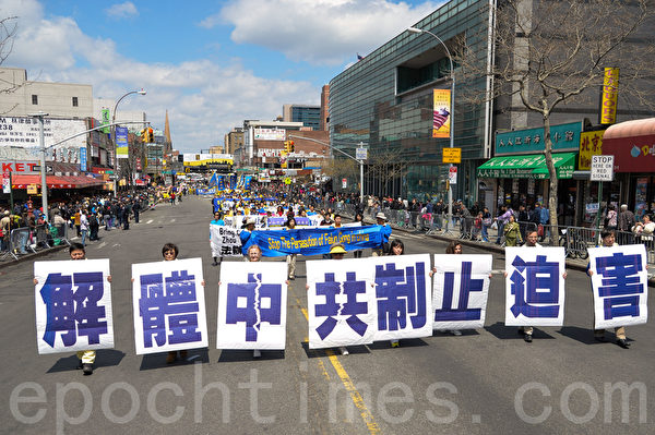 圖:2014年4月26日,紐約法拉盛,上千名法輪功學員舉行了一場聲勢浩大的遊行和集會。圖為呼籲制止迫害的方陣。(戴兵/大紀元)