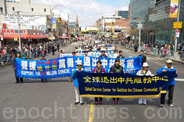 圖:2014年4月26日,紐約法拉盛,上千名法輪功學員舉行了一場聲勢浩大的遊行和集會。圖為遊行的第三個方陣全球退党服務中心的隊伍。(戴兵/大紀元)