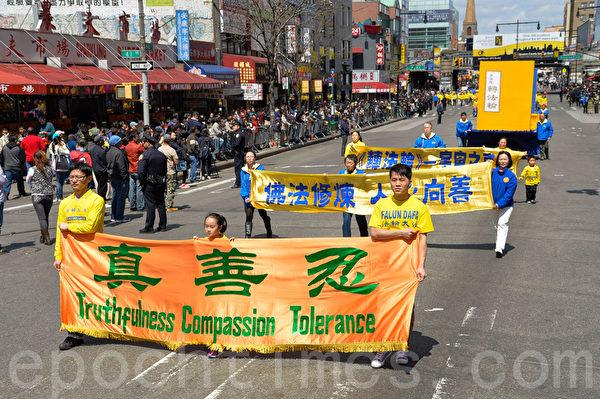 圖: 4月26日週六上午,法輪功學員在紐約華人社區法拉盛舉行紀念4.25大型遊行集會,法輪功學員衛民(左一)和女兒(左二)在遊行隊伍中。(戴兵/大紀元)