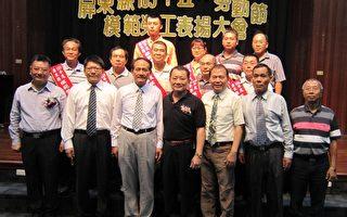 五一勞動節屏縣表揚125位模範勞工