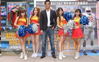 马志翔化身经理人  为《超级选秀日》站台