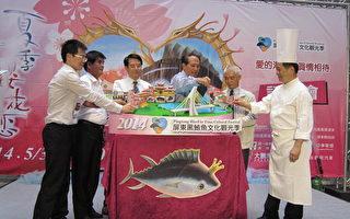 屏东黑鲔鱼季结合产业观光5月3日开锣
