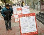 北京租房市场量价齐跌 租金达两年低位