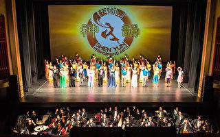 神韻珀斯首演爆滿 商業巨賈藝術精英盛讚