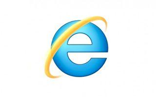微軟搶救IE瀏覽器漏洞 XP破例獲救