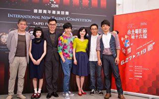 台北国际青年导演竞赛公布12部入围影片