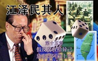 《江泽民其人》:刘华清阅兵式上叫阵江