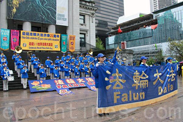 5月4日,溫哥華法輪功學員在市中心溫哥華藝術館,慶賀法輪大法洪傳世界22周年。(大紀元圖片)